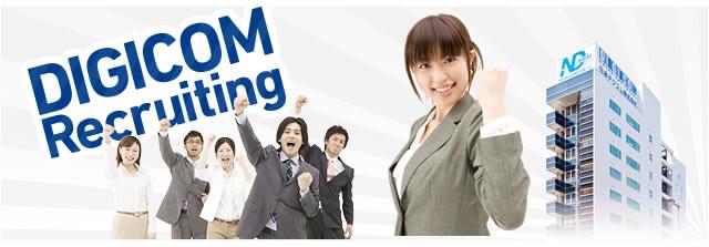 リクルート | 日本デジコム株式...