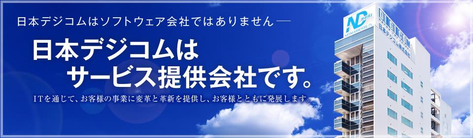 日本デジコム株式会社 | 日本デ...